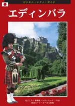 City of Edinburgh: Japanese